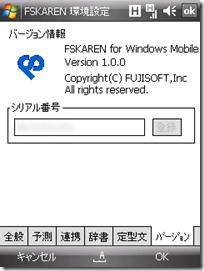 FSKAREN7