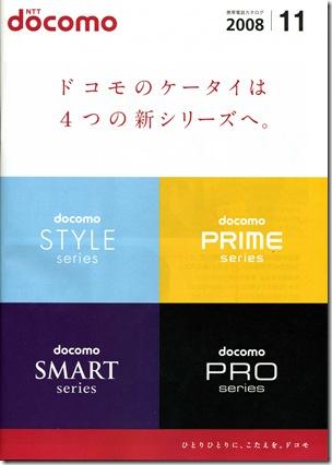 docomoカタログ200811001
