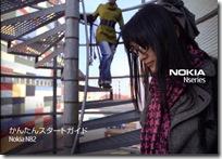 N82簡単スタートガイド_001
