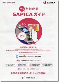 SAPICAカタログ001