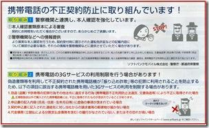 SoftBank200901003