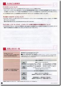 20090418_174920_docomo_jcb002