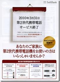 SoftBank2G_end001