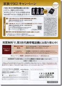 SoftBank2G_end002