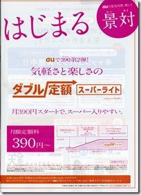 20090801_161052_kddi_200908_002