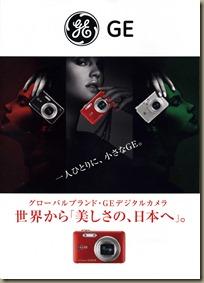 20090809_124040_catalog005