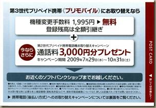 20090811_205335_directmail001