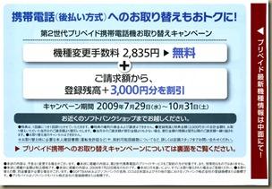 20090811_205408_directmail002