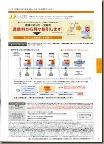 20090817_201156_softbank_catalog_002