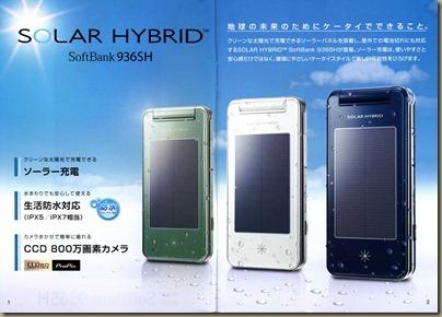 20090817_201402_softbank_catalog_004