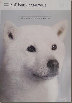 SoftBank_catalog_20090819_1