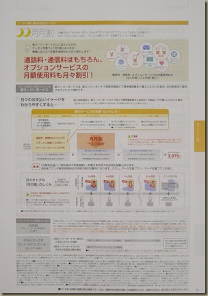 SoftBank_catalog_20090819_2