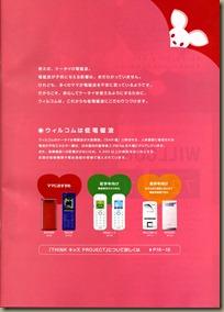 20090903_203941_catalog200909_004