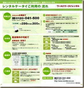 20090912_131735_docomo_ktai_rental2