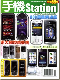 20090927_153230_taiwan_handset_station_001