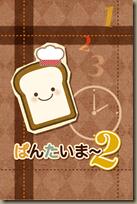 breadtimer2_title_j