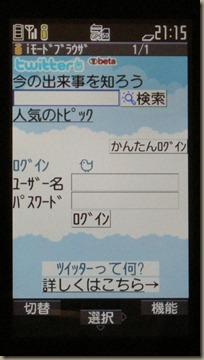 twitter_mobile1