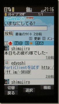 twitter_mobile2