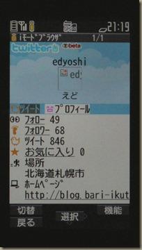 twitter_mobile3