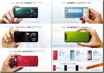 20091101_161536_au_catalog_200910_01