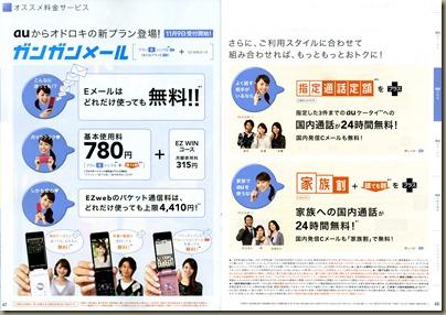 20091101_161549_au_catalog_200910_02