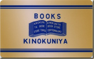kinokuniya_point_01