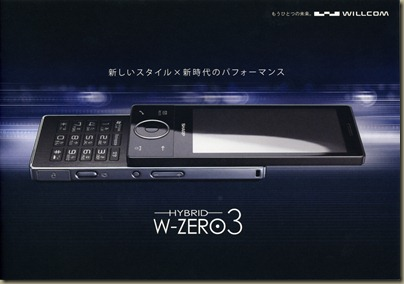 hybrid_w-zero3