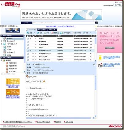 docomo_web_mail02