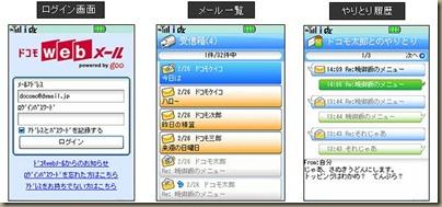 docomo_web_mail03