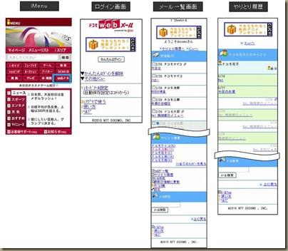 docomo_web_mail04