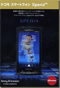 docomo_xperia_01