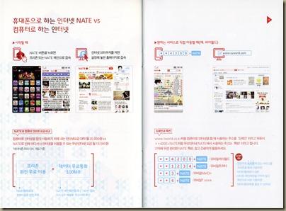 skt_catalog_06