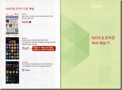 skt_catalog_07