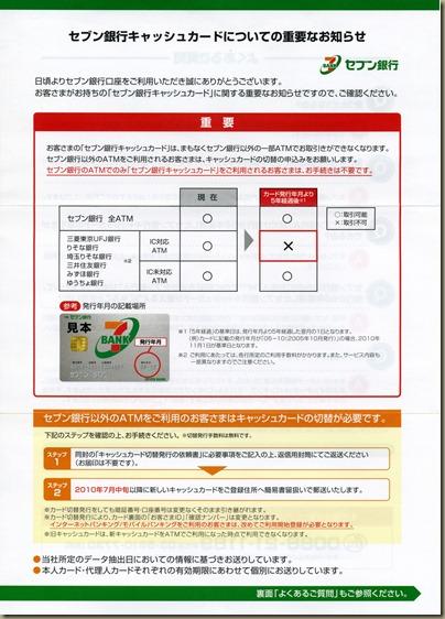 sevenbank_cashcard_01