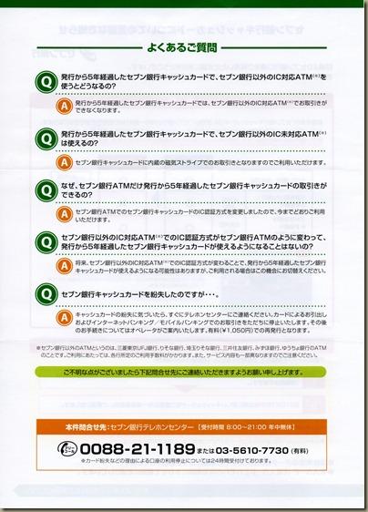 sevenbank_cashcard_02