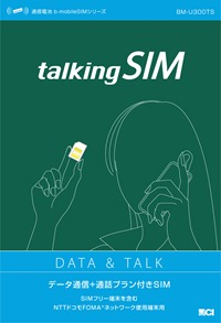 talkingSIM_package_L[4]