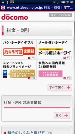docomo_for_smartphone_3