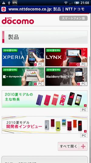 docomo_for_smartphone_4