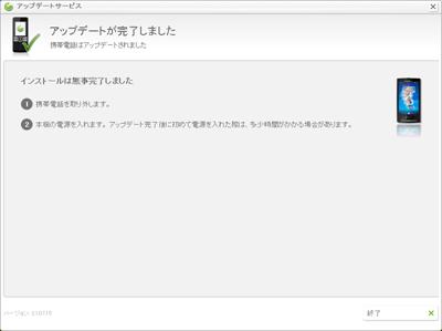 xperia_update_004