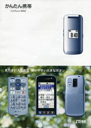 SoftBank_840Z_01