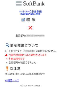 SoftBank_Limitation