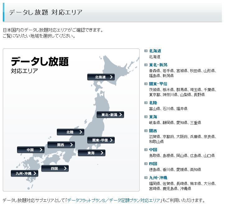 SoftBankの1.5GHz帯エリアは広い...