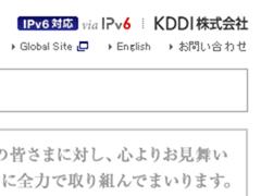 kddi_ipv6