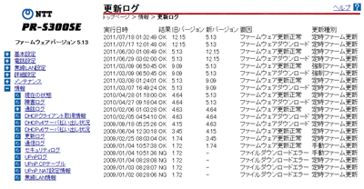 PR-S300SE_update