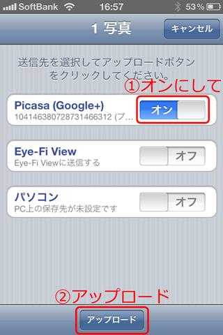 picasa_webalbum_instant_upload_004
