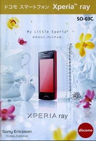 xperia_ray