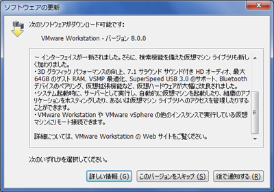 vmware_update_notification