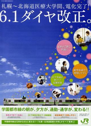 jrhokkaido_201206_01
