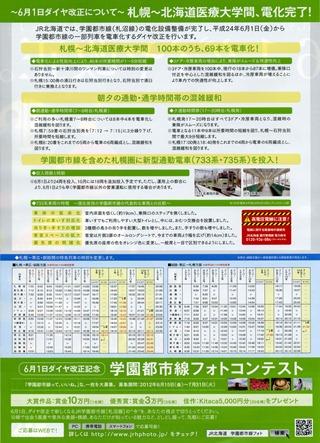 jrhokkaido_201206_02