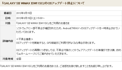 isw11sc_update_stopped_001